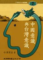 中國意識與台灣意識(7)