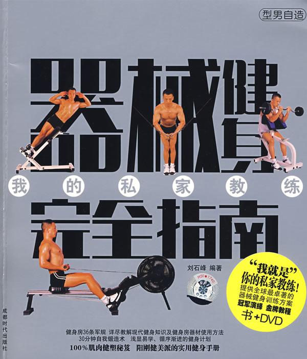 器械健身完全指南(书+DVD)