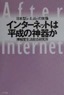 インターネットは平成の神器か