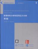 高等材料力学和实用应力分析