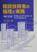建設技術者の倫理と実践