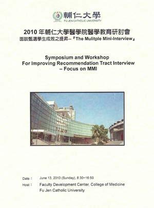 2010年輔仁大學醫學院醫學教育研討會