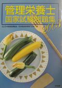 管理栄養士国家試験問題集 2003