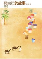撒哈拉的故事