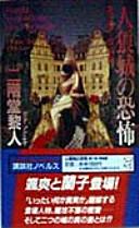 人狼城の恐怖〈第3部〉探偵編