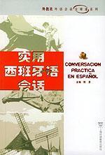 实用西班牙语会话