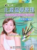 化妝品學原理(第二版)