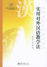 实用对外汉语教学法