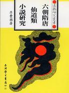 六朝隋唐仙道類小說研究