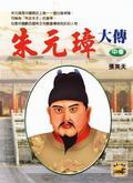 朱元璋大傳