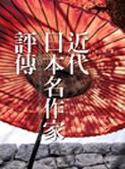 近代日本名作家評傳