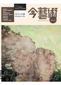 典藏今藝術2012.FEB