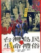 台灣島民的生命禮俗