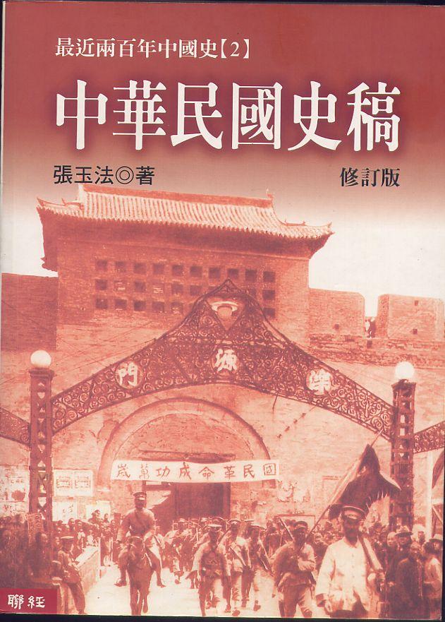 中華民國史稿