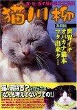 猫川柳 激闘編