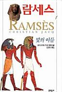 람세스: 빛 의 �...