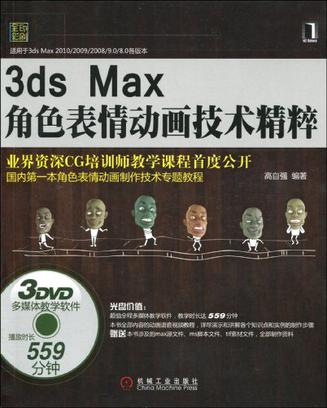 3ds Max角色表情�...