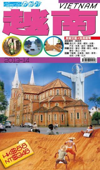 越南自由行2013