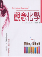 觀念化學II