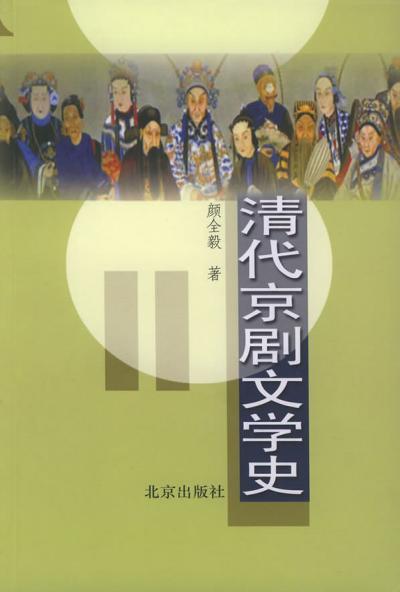 清代京剧文学史