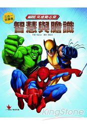 Marvel 無敵英雄�...