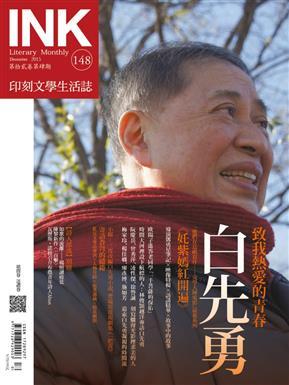 印刻文學生活誌 No.148 2015/12月號