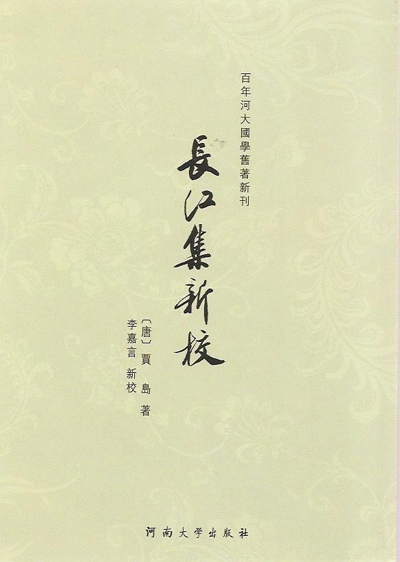 長江集新校