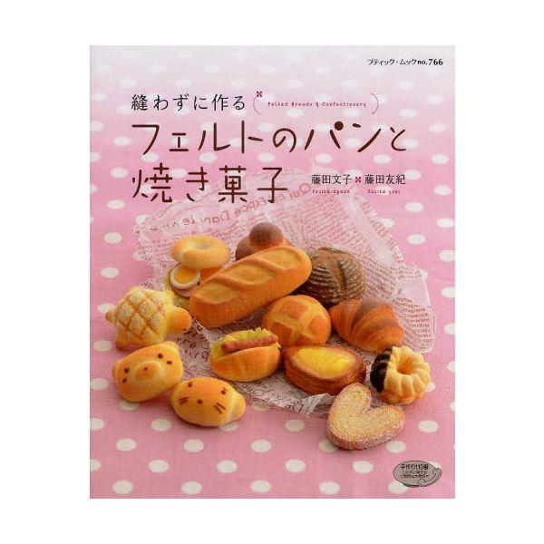 縫わずに作るフェルトのパンと焼き菓子