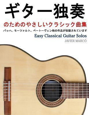 Easy Classical Guita...
