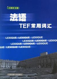 法语TEF常用词汇