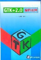 GTK 2.0编程范例