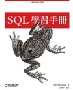 SQL 學習手冊