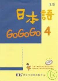 日本語 GoGoGo 4