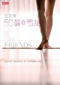 50個女朋友