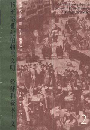 15至18世纪的物质文明经济和资本主义