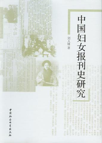中国妇女报刊史研究