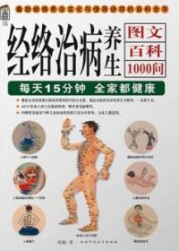 經絡治病養生圖文百科1000問
