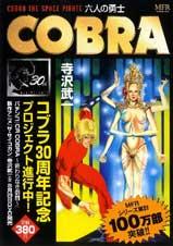 COBRA六人の勇士