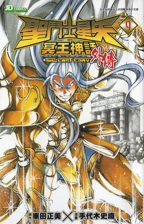 聖鬥士星矢:冥王神話外傳 9