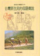 台灣原住民的�...