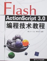 Flash ActionScript 3.0编程技术教程