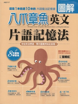 圖解 八爪章魚英文片語記憶法