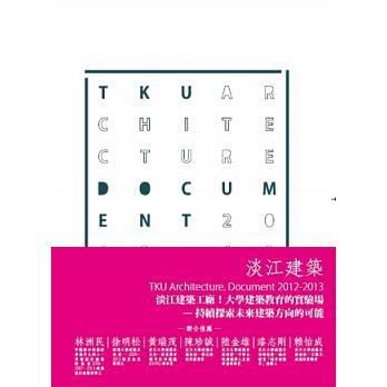 淡江建築TKU Architecture