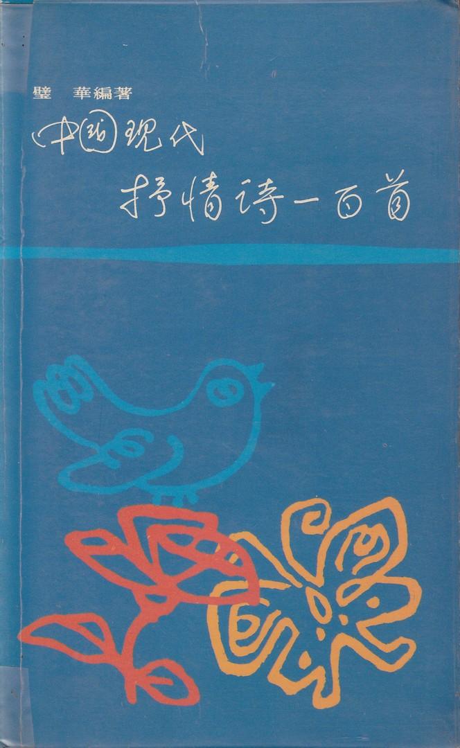 中國現代抒情詩一百首