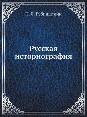 Russkaya istoriografiya