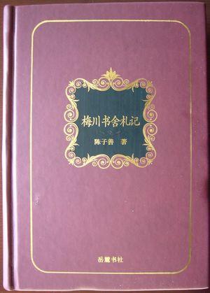 梅川书舍札记