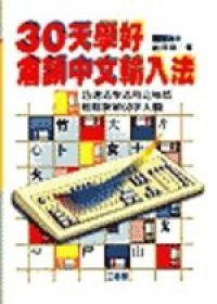 30天學好倉頡中文輸入法