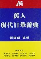 萬人現代日華辭典