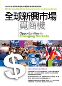 全球新興市場覓商機