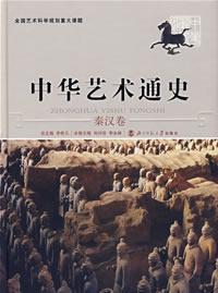 中华艺术通史: 秦汉卷
